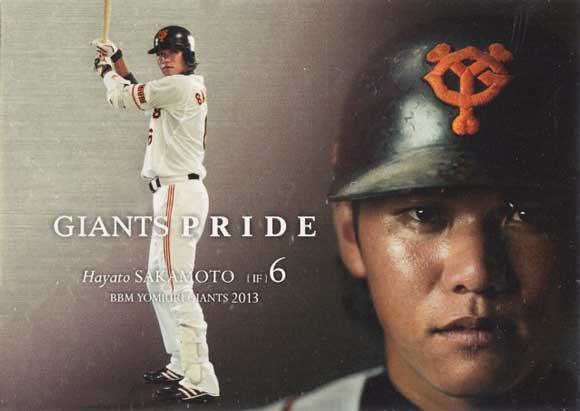 hayato-sakamoto-bbm2013