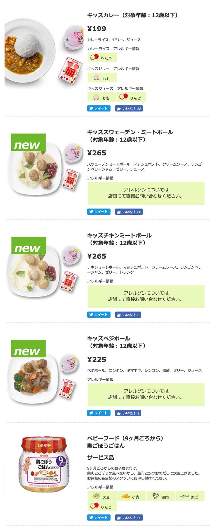 ikea-baby-menu