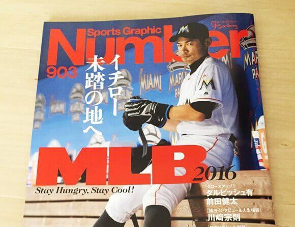 メジャーリーグで活躍・成功した日本人打者TOP5
