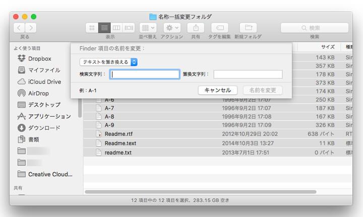 finder-name-change-4
