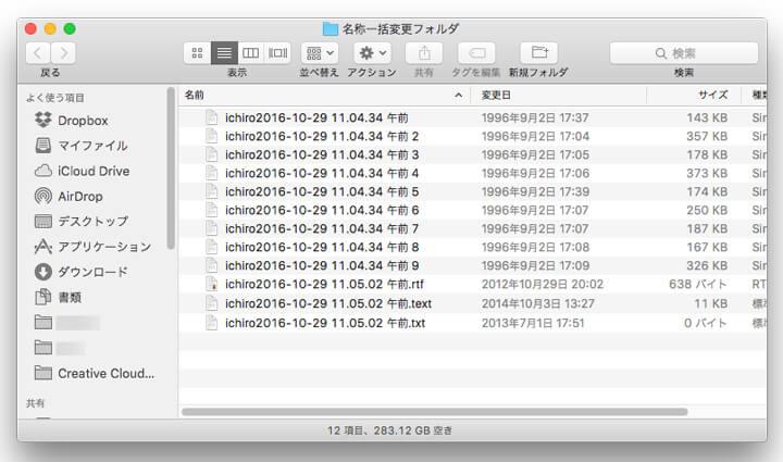 finder-name-ichiro-4