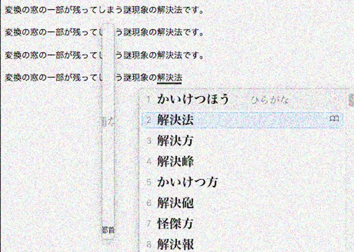 Macで邪魔な「消えない予測変換テキストボックス」を削除する方法