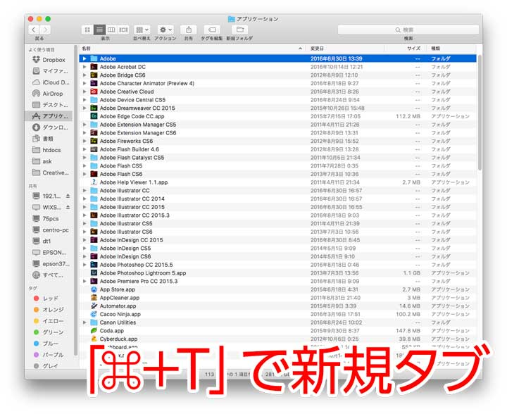 mac-finder-new-tab-command-t