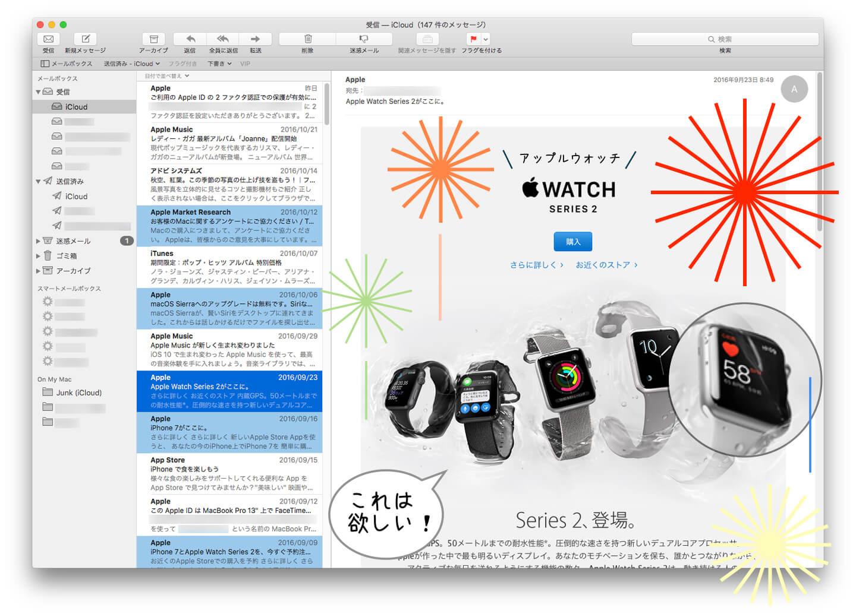 mac-mail-default-screen-2
