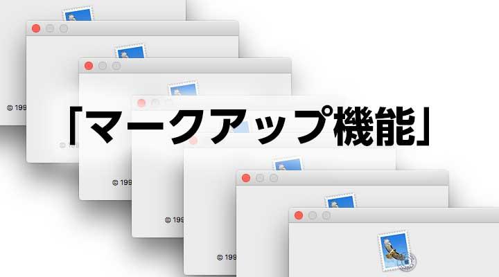 知らなきゃ損!Macメールの「マークアップ機能」が便利すぎる!