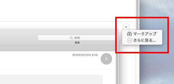 mac-mail-mark-up-zoom
