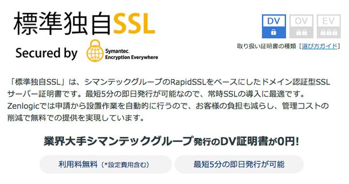 rapidssl-based-ssl