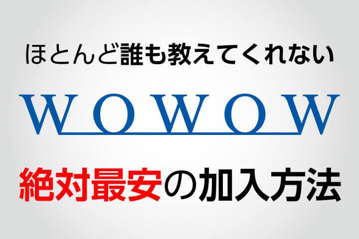WOWOWお得な加入方法【裏技】キャンペーンで無料!再加入で料金割引!