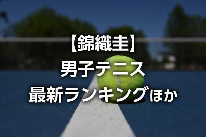 【錦織圭】最新ランキング、ライブ順位、推移と2021年男子テニスATPトップ100&レースランキング