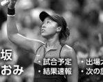 【大坂なおみ】2020年の放送予定・出場大会・結果速報と次の試合【最新】