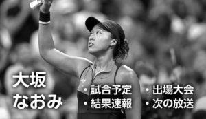 【大坂なおみ】2021年の放送予定・出場大会・結果速報と次の試合【最新】