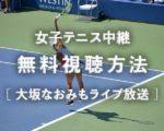 大坂なおみもライブ放送!女子テニス中継の無料視聴方法