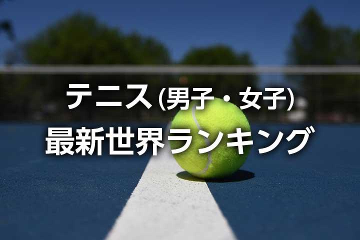 テニス最新ランキング、ライブ順位と2021年ポイント獲得レースランキング|男子ATP&女子WTA&日本人