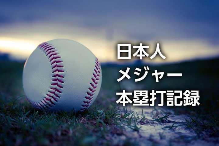 メジャー日本人ホームラン記録(シーズン・通算ほか)