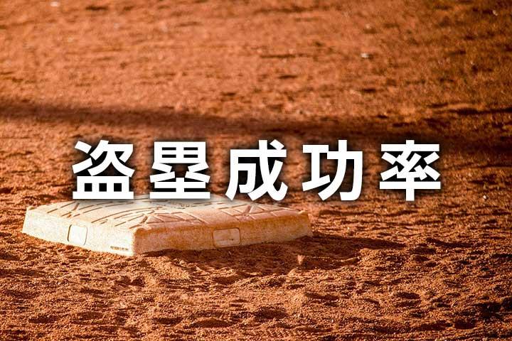 盗塁成功率の通算ランキング|山田哲人、荻野貴司、西川遥輝ら現役選手が上位!