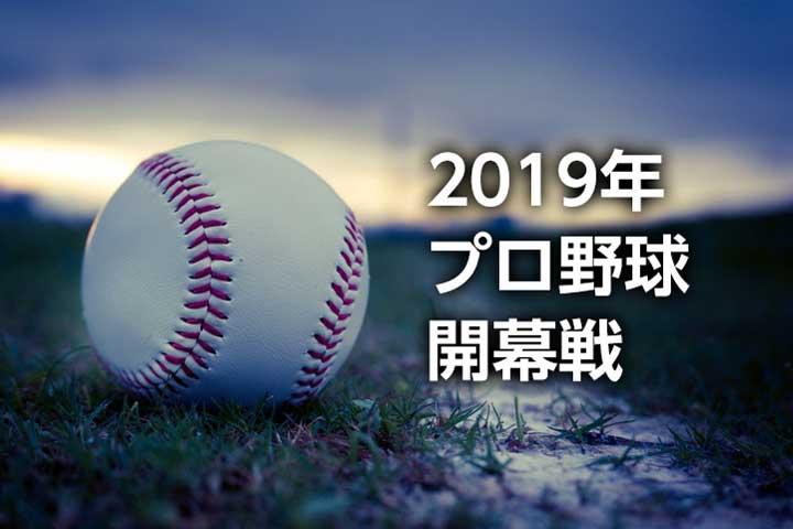 【2019年】プロ野球開幕戦の対戦カード・放送予定・チケット入手方法(3/29)