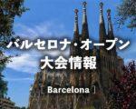 バルセロナ・オープン2019|日程、錦織放送予定、賞金・ポイントなど大会情報まとめ