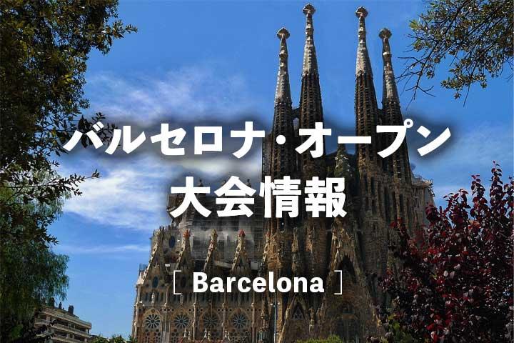 【バルセロナ・オープン2021】日程、会場、チケット、賞金・ポイント、放送、ドロー・結果|錦織圭出場