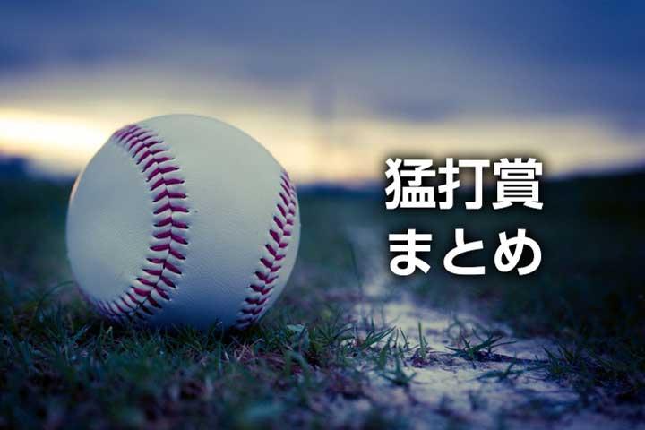 猛打賞の意味と記録!連続試合や月間・シーズン・新人最多などプロ野球記録まとめ