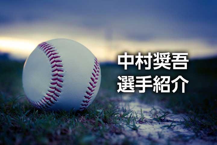 中村奨吾(ロッテ)の彼女、年俸推移、プロ野球経歴、トリプルスリー山田哲人関係やプレー動画などプロフィールまとめ