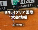 【イタリアンオープンテニス】日程、放送、結果など|錦織圭出場のBNLイタリア国際2020