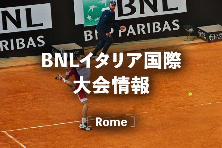 BNLイタリア国際の大会情報