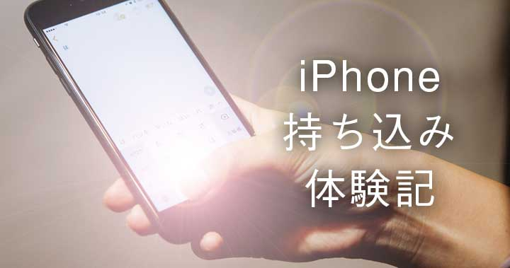 【マイネオ】アイフォン持ち込み体験記!iPhone7(ソフトバンク)から格安スマホ(SIM)に乗り換えました
