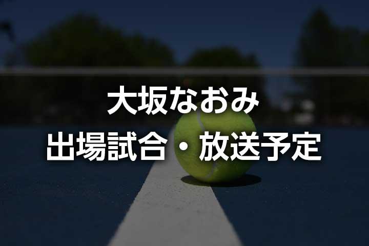 大坂なおみ次の試合は全米オープン前哨戦!2019年出場大会と放送予定