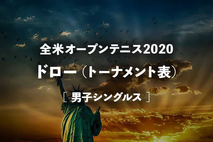 全米オープン2020のドロー(トーナメント表)!西岡良仁の組み合わせ&試合予定