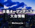 【全豪オープン2021】日程、放送、チケット、ドロー、ポイント|錦織圭・大坂なおみ出場