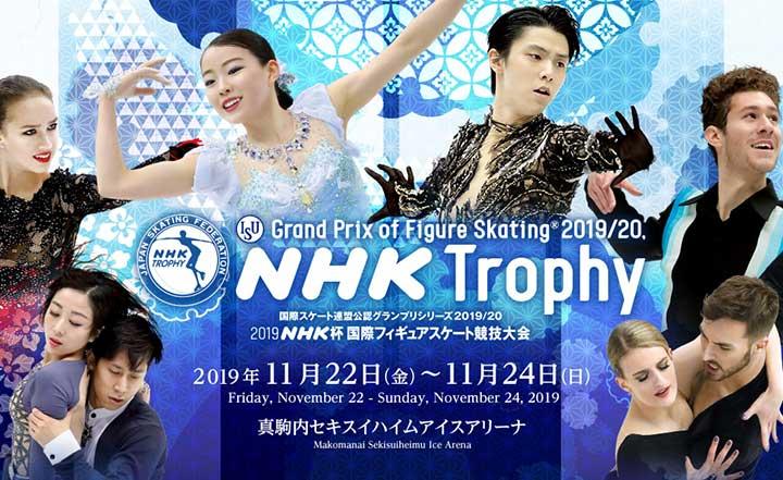 NHK杯フィギュア2019男子SP/FSの滑走順、日程、出場選手、羽生結弦放送予定
