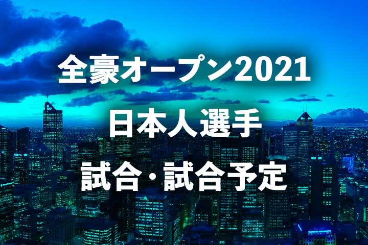 【速報】全豪オープン2021の日本人結果・試合予定|シングルス・ダブルス・予選・車いす出場日本選手