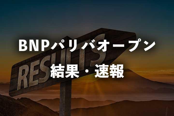 BNPパリバオープン2020の結果速報
