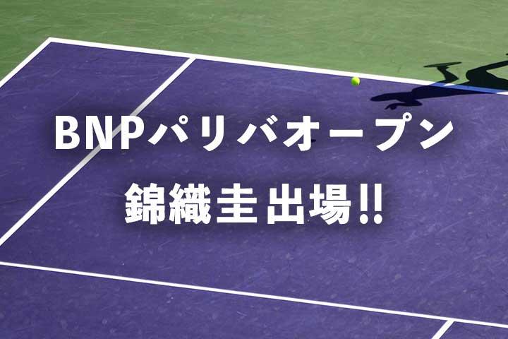 BNPパリバオープンに錦織圭出場!