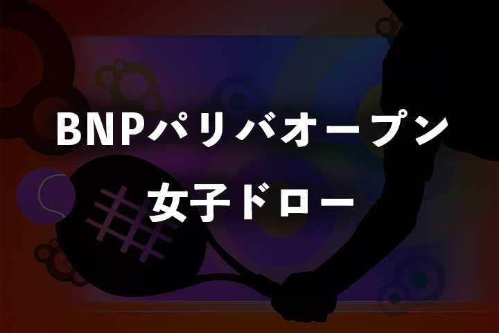BNPパリバオープン2020女子ドロー(トーナメント表)!大坂なおみ出場のインディアンウェルズ