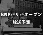 BNPパリバオープン2020の放送予定|テレビ放送・ネット中継はどこで見られる?無料視聴方法も!