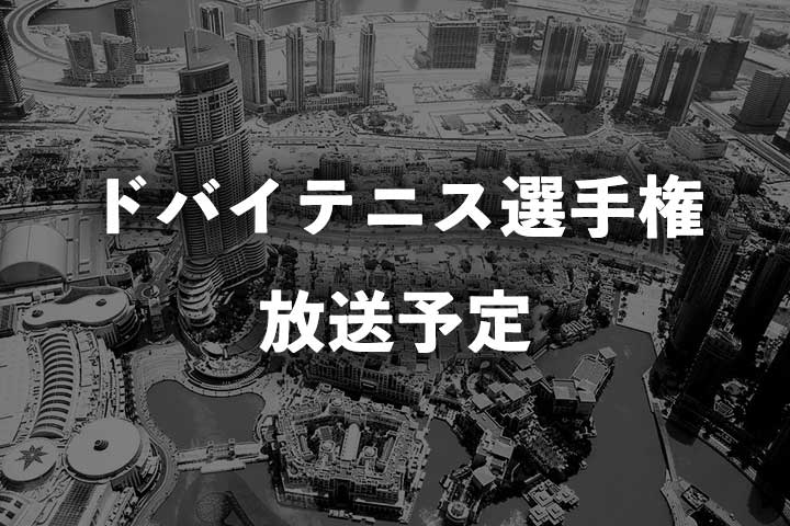 ドバイテニス選手権の放送予定