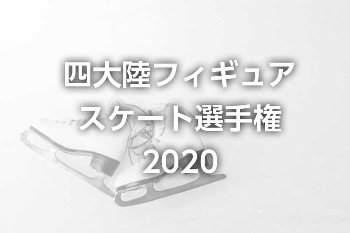 四大陸フィギュアスケート選手権2020のネット中継・ネット配信はFODで無料!見逃し再放送も!