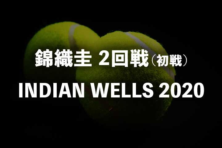錦織圭2回戦(BNPパリバオープン2020・インディアンウェルズ)の放送予定