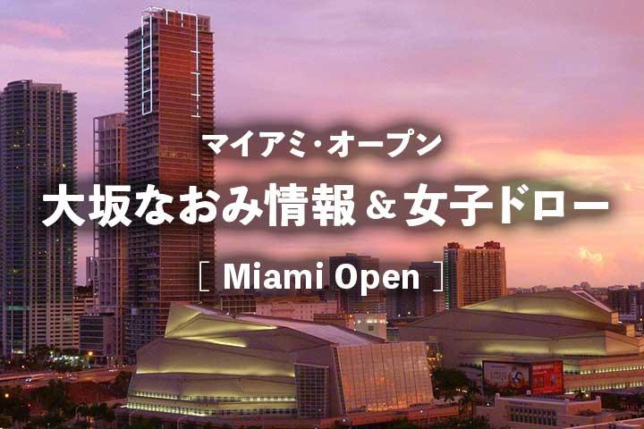 マイアミオープン2021の女子ドロー・結果速報と大坂なおみ組み合わせ、放送日程、試合予定