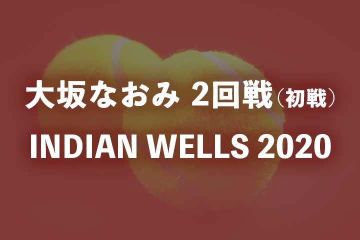 大坂なおみ2回戦(BNPパリバオープン2020・インディアンウェルズ)の放送予定