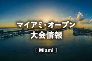 【マイアミオープン2021】日程、放送、ドロー、チケット、ポイント|錦織圭・西岡良仁・大坂なおみ(ATPマスターズ/WTA1000)