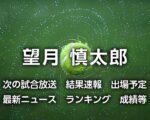【望月慎太郎】最新ATPランキング、現在のライブ順位、推移|元ジュニアランキング世界1位