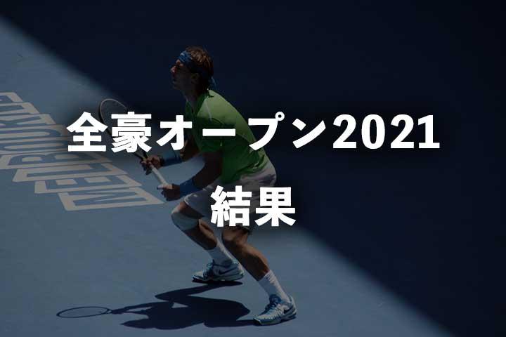 全豪オープン2021の結果速報