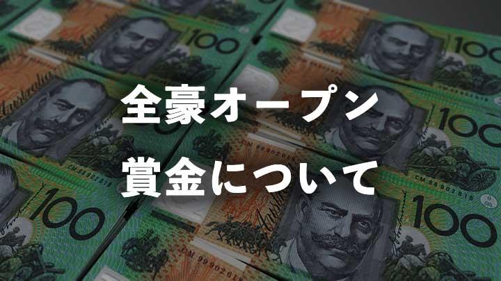全豪オープンの賞金はいくら?|2021年大会の総額、優勝賞金、日本円内訳と過去の賞金額推移