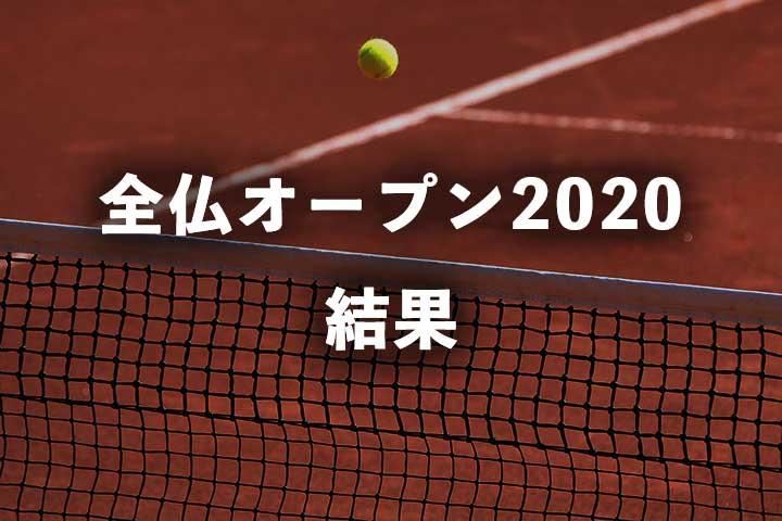 全仏オープン2020の結果速報