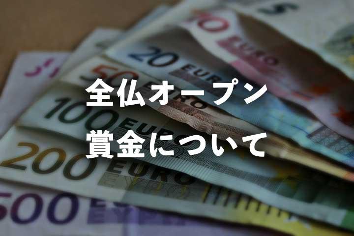 全仏オープンの賞金はいくら?|2021年大会の総額、優勝賞金、日本円内訳と過去の賞金額推移