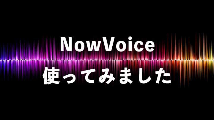 Now Voice(ナウボイス)のココがおすすめ!楽しみ方や料金、登録・解約方法|錦織圭メッセージも