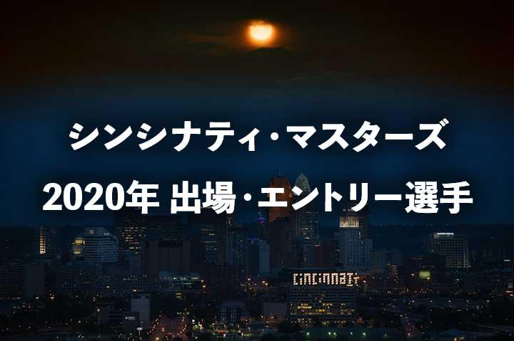 シンシナティマスターズ2020の出場選手、シード順、エントリー状況【本戦・予選】