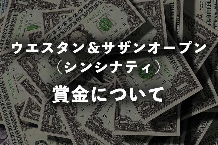 ウエスタン&サザンオープンの賞金はいくら?|2021年大会の総額、優勝賞金、日本円内訳と過去の賞金額推移